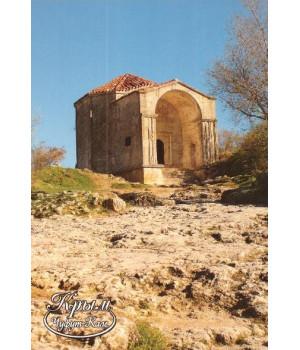 Пещерный город Чуфут-Кале. Мавзолей Джанике-Ханым