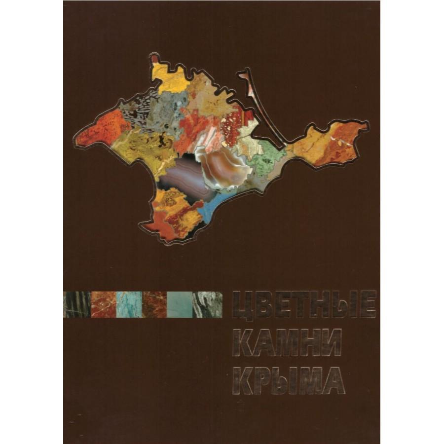 Цветные камни Крыма
