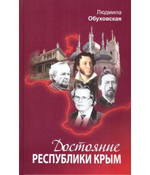 Обуховская Л. А. Достояние Республики Крым
