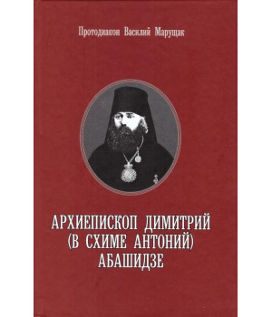 Марущак В. Архиепископ Димитрий (в схиме Антоний) Абашидзе
