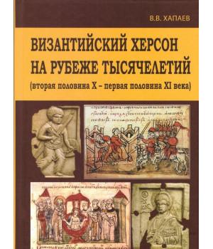 Хапаев В. В. Византийский Херсон на рубеже тысячелетий.