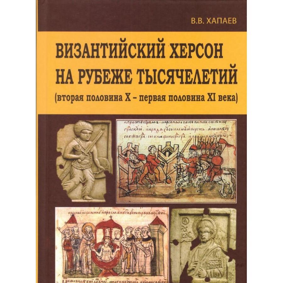 Хапаев В. В. Византийский Херсон на рубеже тысячелетий