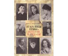 Итальянцы Крыма. История и судьбы