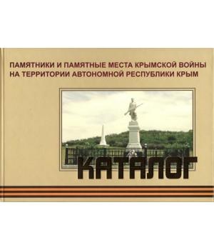 Памятники и памятные места Крымской войны на территории Автономной Республики Крым
