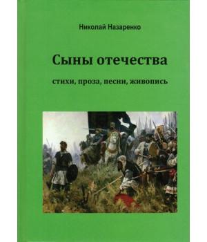Назаренко Н. И. Сыны Отечества