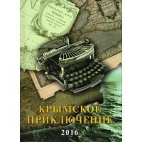 Крымское приключение - 2016