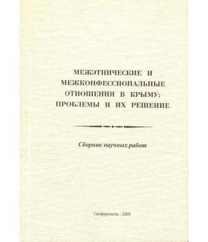 Межэтнические и межконфессиональные отношения в Крыму: проблемы и их решения