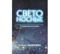 Мамичева Л. Светоносные. Рождение истории