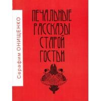 Онищенко С. Печальные рассказы старой гостьи