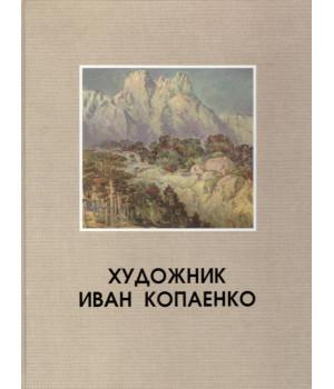 Художник Иван Копаенко
