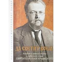 Да светит всем! Альбом о земной жизни и небесной славе Святителя Луки Крымского
