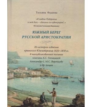 Южный берег русской аристократии. Фадеева Т. М.