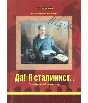 Федюнин В. Г. Да! Я сталинист… или Реакционный марксизм!