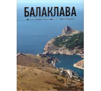 Балаклава. Книга-блокнот