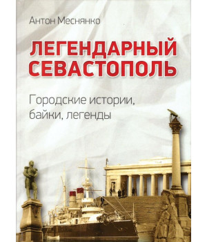 Меснянко А.В. Легендарный Севастополь