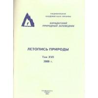 Летопись природы. Том XVII. 2000 г. Карадагский природный заповедник