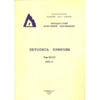 Летопись природы. Том XVIII. 2001 г. Карадагский природный заповедник