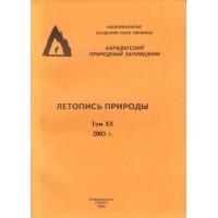 Летопись природы. Том XX. 2003 г. Карадагский природный заповедник