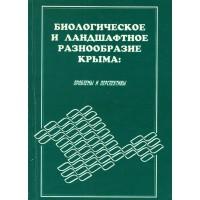 Биологическое и ландшафтное разнообразие Крыма: проблемы и перспективы