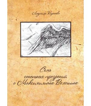 Семь сонетных прозрений о Максимилиане Волошине