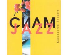 Вихляев К. Сиам - Jazz