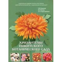 Хризантемы Никитского ботанического сада