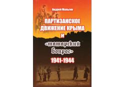 """Партизанское движение Крыма и """"татарский вопрос"""" 1941 - 1944 гг."""