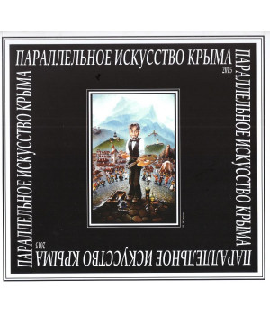 Параллельное искусство Крыма