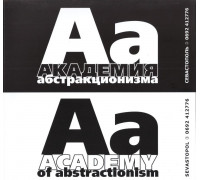Академия абстракционизма