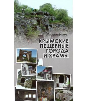 Крымские пещерные города и храмы