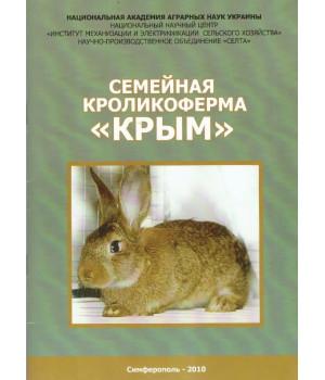 """Семейная кроликоферма """"Крым"""""""