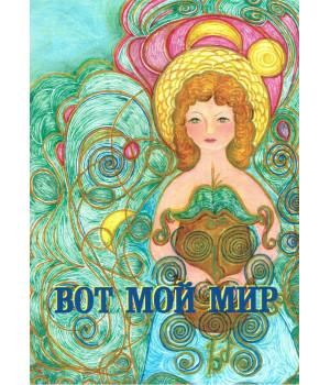 Михайленко В. И. Трилогия: Серебряная нить. Постулаты: Вот мой мир
