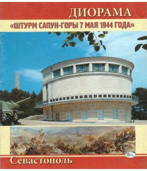 Диорама Штурм Сапун-горы 7 мая 1944 года