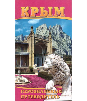 Крым. Персональный путеводитель