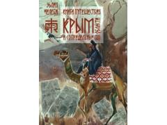 Эвлия Челеби. Книга путешествия. Крым и сопредельные области