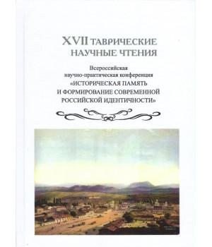 XVII Таврические научные чтения