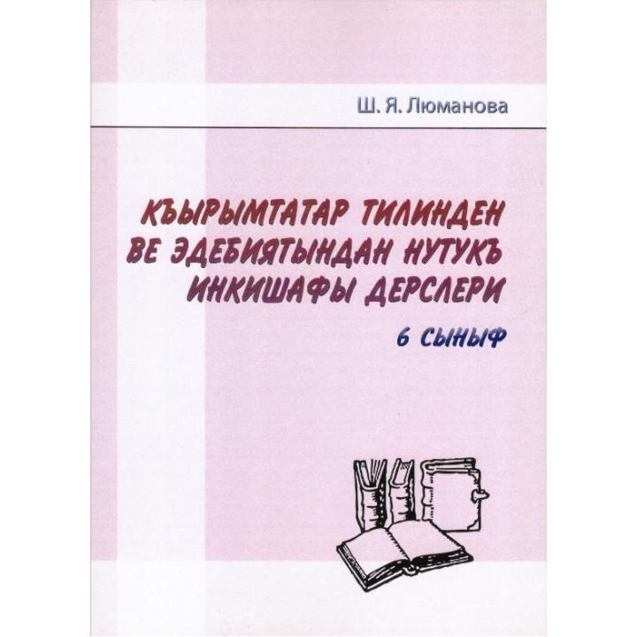 Уроки по развитию речи по крымскотатарскому языку и литературе