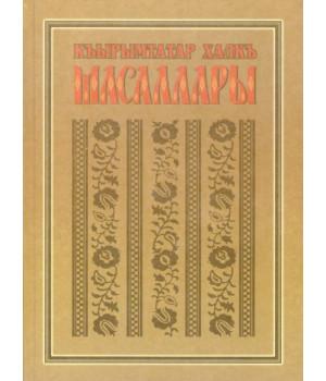 Крымскотатарские народные сказки