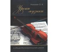 Уроки музыки в общеобразовательной школе
