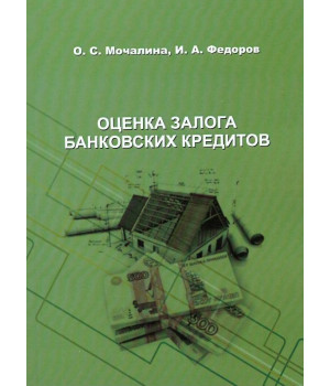 Оценка залога банковских кредитов