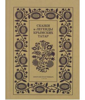Сказки и легенды крымских татар