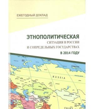 Этнополитическая ситуация в России и сопредельных государствах в 2014 году
