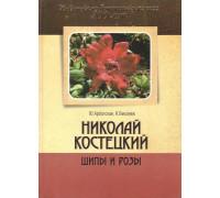 Николай Костецкий: шипы и розы