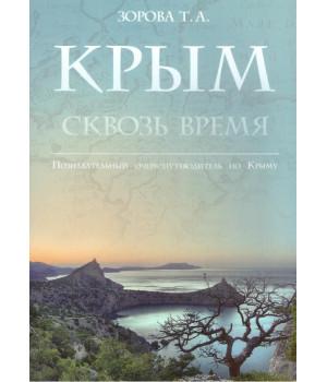 Зорова Т. А. Крым сквозь время. Познавательный очерк-путеводитель по Крыму