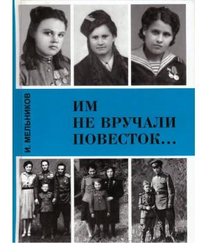 Мельников И. К. Им не вручали повесток...
