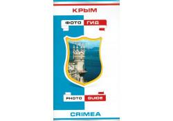 Крым. Фотогид