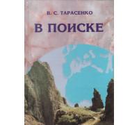 Тарасенко В. С. В поиске