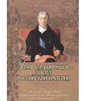 Граф С. Р. Воронцов - посол Российской империи