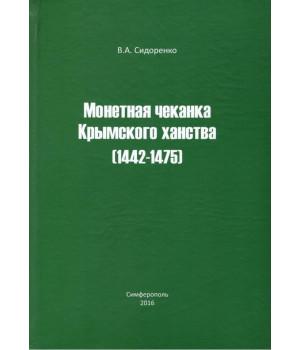 Монетная чеканка Крымского ханства (1442 - 1475 гг.)