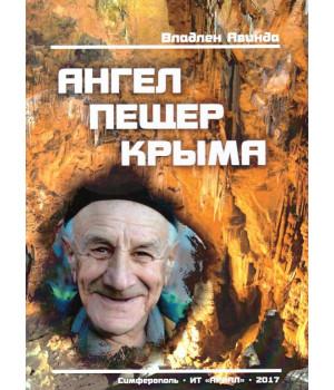 Ангел пещер Крыма